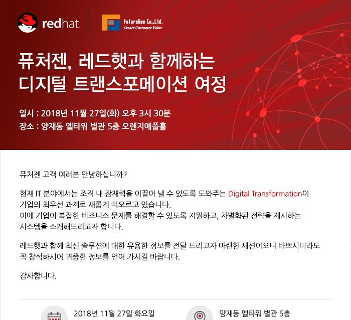 http://event.raonbee.com/1811_Redhat_Futuregen_Digital_Transformation/images/edm01.jpg
